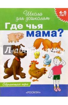 Гаврина Светлана Евгеньевна Где чья мама? Обучающая игра для детей 4-5лет