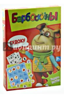 Барбоскины. Судоку (2317)Другие настольные игры<br>Игра от Гены Барбоскина заинтересует прежде всего любителей логических головоломок. Судоку - это популярная во всём мире японская игра. Игровые поля представляют собой квадраты размером 4x4 и 6x6 клеток, разделённые на малые квадраты или прямоугольники (со сторонами 2x2 или 2x3 клетки). На карточках с заданиями указано начальное положение жетонов на клетках поля, а также перечень всех видов жетонов, которые используются в этом задании. Задача игрока - заполнить все пустые клетки игрового поля жетонами по определенным правилам. На обороте карточки находится ответ (полностью заполненное поле).<br>В комплект игры входят: игровые поля - 2 шт., карточки с заданиями - 66 шт., жетоны - 65 шт., правила - 1 шт.<br>В игру вложен подарок - набор наклеек с главными героями мультфильма. Ребята смогут начать собирать свою коллекцию героев. <br>Сделано в России.<br>