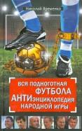 Николай Яременко: Вся подноготная футбола. АНТИэнциклопедия народной игры