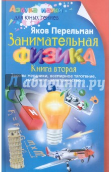 Занимательная физика. Книга 2. Законы механики, всемирное тяготение, магнетизм, электричествоКроссворды и головоломки<br>Я. И. Перельман снова задает юному читателю каверзные вопросы, интересные задачки, показывает поучительные опыты, делится любопытными фактами из области физики. Книга расскажет вам о физических явлениях совсем по-иному, простым и понятным каждому языком.<br>Рекомендуем также прочесть предыдущую книгу автора Занимательная физика. Скорость, давление, тепловые явления, свет, звук.<br>Книги помогут любому ребенку успешно освоить физику, полюбить эту науку, научиться творчески мыслить и будет интересна учащимся средней школы, а также всем любознательным читателям.<br>