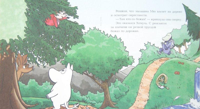 Иллюстрация 1 из 18 для Муми-тролль и Алмазное поле - Багге, Мякеля | Лабиринт - книги. Источник: Лабиринт