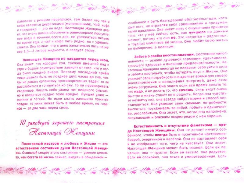 Иллюстрация 1 из 13 для 10 Заповедей для Настоящей Женщины. Книга-тренинг (Воздушные узоры) - Юлия Свияш | Лабиринт - книги. Источник: Лабиринт