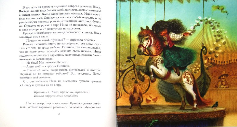Иллюстрация 1 из 48 для Миф о Пегасе   Лабиринт - книги. Источник: Лабиринт