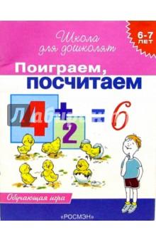 Гаврина Светлана Евгеньевна Поиграем, посчитаем. Обучающая  игра для детей 6-7 лет