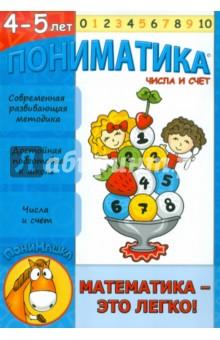 Пониматика. 4-5 лет. Числа и счетЗнакомство с цифрами<br>Эта книга познакомит Вашего ребенка с удивительным миром чисел в занимательной и увлекательной форме. Большинство детей учится считать в самом раннем возрасте, и книга поможет им обрести важные навыки и изучить математические понятия.<br>Дети учатся на своем опыте. Поэтому очень важно, чтобы Ваш ребенок уже имел достаточный практический опыт счета перед работой с книгой.<br>Эта книга доставит удовольствие и Вам, и Вашему ребенку. Вы будете проводить с малышом время за интересными занятиями.<br>Все страницы в книге можно и нужно раскрашивать. После занятия каждый раз просите ребенка раскрасить страницу карандашами или фломастерами. Рисование улучшит мелкую моторику ребенка, он научится хорошо работать с карандашами. Вы скоро заметите, что у него возрастут и усидчивость, и способность сосредоточиться.<br>Когда все задания на странице будут выполнены, ребенок может раскрасить звезду в верхнем углу. Звезды наглядно покажут ребенку его успехи.<br>