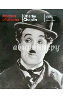 Charlie ChaplinКино<br>Charlie Chaplin (UK, 1889-Switzerland, 1977) is one of cinema s mythical figures, while the character he played so often has become an icon. After a childhood in Dickensian London and early work on the stage, it was his move to Hollywood that enabled him to express his rich talent to the maximum, becoming the undisputed master of the burlesque genre in its golden age. His best known feature films, including City Lights (1931), Modern Times (1936) and The Great Dictator (1940), were made in the 1930s and combine comedy with social and political comment. With the advent of sound, Chaplin put away his baggy trousers, walking stick, broken-down shoes and bowler hat and set about developing ambitious dramas. But during the cold war period his free lifestyle and left-wing political affiliations obliged him to leave the USA. While his last European films, Monsieur Verdoux (1947) and Limelight (1952), did not have the same popular success as his earlier work, they remain major masterpieces.<br>