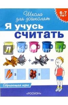 Гаврина Светлана Евгеньевна Я учусь считать. Обучающая  игра для детей 6-7 лет