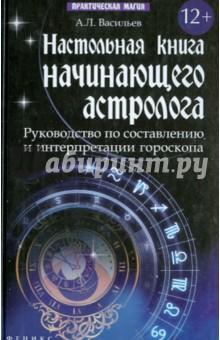 Настольная книга начинающего астролога. Руководство по составлению и интерпретации гороскопаАстрология. Гороскопы. Лунные ритмы<br>Данная книга - вводный курс в мир научной астрологии. Пришло время, когда серьезной астрологией должны интересоваться миллионы людей. Эпоха бульварной астрологии канула в Лету. Еще несколько десятков лет назад астрологические знания были закрытыми. Читая эту книгу, каждый сможет приобщиться к великому знанию. Астрология нужна всем, чтобы ориентироваться в окружающем нас пространстве, управлять своей судьбой. Нельзя жить наперекор звездам. Знание астрологии, своего гороскопа поможет Вам достичь гармонии с самим собой и окружающим миром.<br>3-е издание.<br>