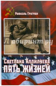 Светлана Аллилуева. Пять жизнейПолитические деятели, бизнесмены<br>Рафаэль Гругман, профессор нью-йоркского колледжа и автор книг, изданных на русском и английском языках в России, Украине, США и Израиле, рассказывает о пяти жизнях Светланы Аллилуевой, в трёх из которых она была Сталиной.<br>Она трижды меняла имя, четырежды была замужем, родила троих детей, с которыми не поладила, меняла религиозные конфессии, побывав в церквях: православной, римско-католической и христиан-евангелистов, увлекалась индуизмом, дважды эмигрировала из СССР, несколько раз уезжала и возвращалась в США и в Англию, жила в Грузии, в Швейцарии, во Франции...<br>Нигде она не могла найти успокоение, как Агасфер, скиталась по миру, нигде не прожив больше двух лет. Но нельзя судить её строго, не побывав в её шкуре - любимой дочери всесильного генералиссимуса.<br>