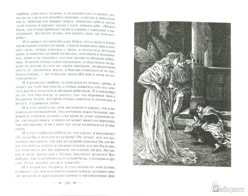 Иллюстрация 1 из 6 для Сказки тысяча и одной ночи | Лабиринт - книги. Источник: Лабиринт