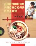 Хирадзаки Кеко: Домашняя японская кухня. Вкуснее, чем суши