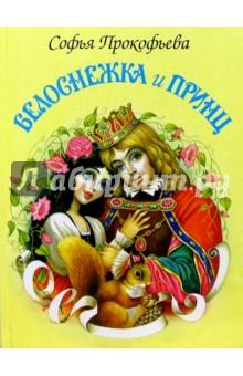 Прокофьева Софья Леонидовна Белоснежка и принц