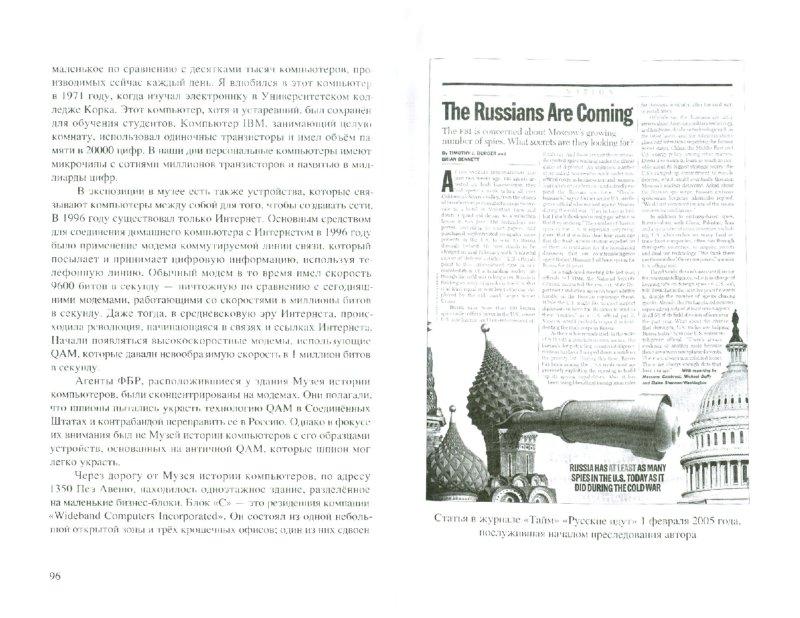 Иллюстрация 1 из 7 для Русские идут. Как я вырвался из лап ФБР - Дэнис Сугру   Лабиринт - книги. Источник: Лабиринт