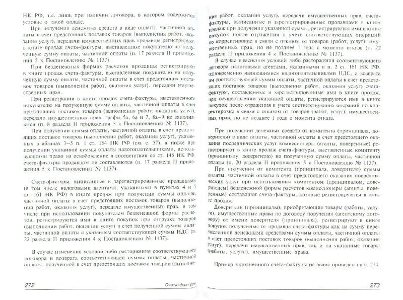Иллюстрация 1 из 7 для НДС: просто о сложном - Г. Касьянова | Лабиринт - книги. Источник: Лабиринт