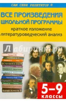Все произведения школьной программы по литературе в кратком изложении. 5–9 классы