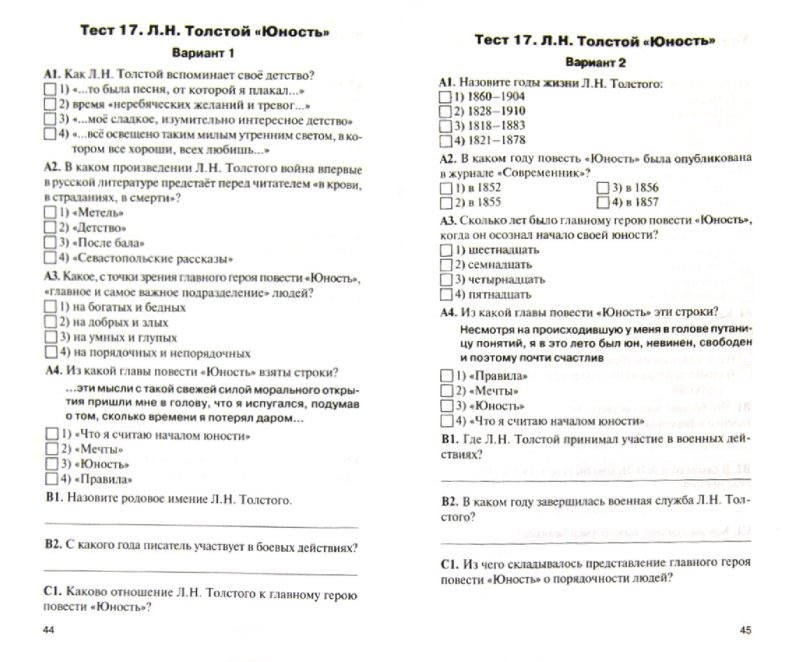 Контрольно измерительные материалы Литература класс ФГОС  Описание книги Представленные контрольно измерительные материалы КИМы для 9 класса