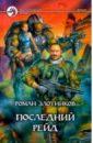 Злотников Роман Валерьевич Последний рейд: Фантастический роман