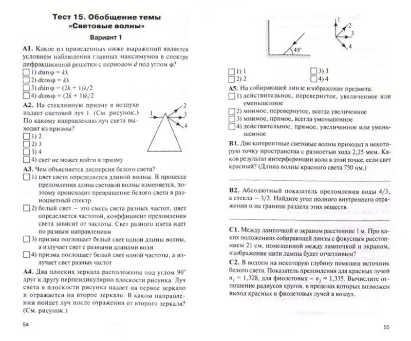 Иллюстрация 1 из 5 для Физика. 11 класс. Контрольно-измерительные материалы.  ФГОС | Лабиринт - книги. Источник: Лабиринт