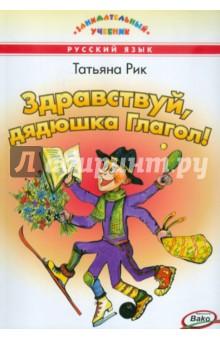Здравствуй, дядюшка Глагол!Русский язык (5-9 классы)<br>Эта книга позволит легко, без напряжения, но основательно усвоить и повторить сложные грамматические правила, связанные с глаголом. Путешествуя по волшебной стране Речь, герои книги учатся спрягать глаголы, различать переходные и непереходные, возвратные и безличные глаголы, получают представление о времени и наклонении глагола, а также о многом другом.<br>Для учащихся 3-6 классов общеобразовательных школ. Может использоваться в работе с учащимися 1-2 классов (тогда текст читает взрослый - педагог или родитель).<br>Для младшего и среднего школьного возраста.<br>Издание 2-е.<br>