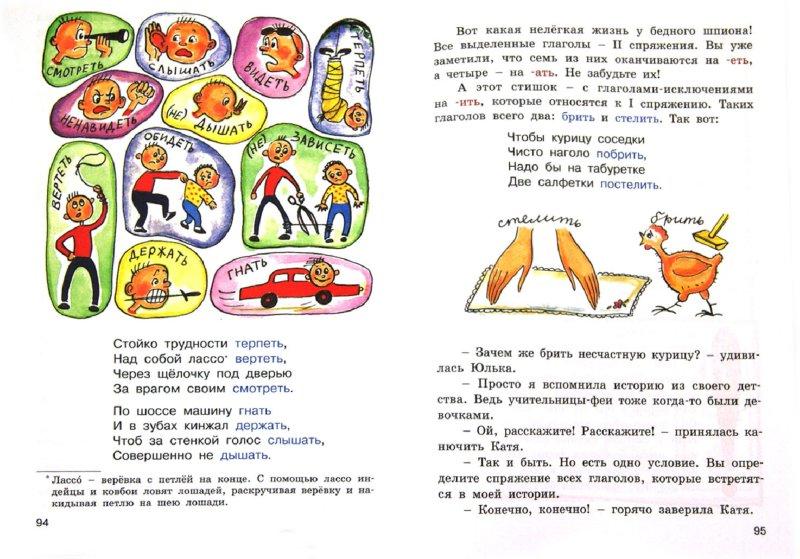 Иллюстрация 1 из 33 для Здравствуй, дядюшка Глагол! - Татьяна Рик | Лабиринт - книги. Источник: Лабиринт