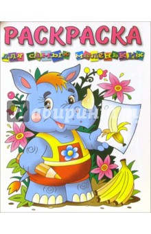 Раскраска для самых маленьких (носорог)