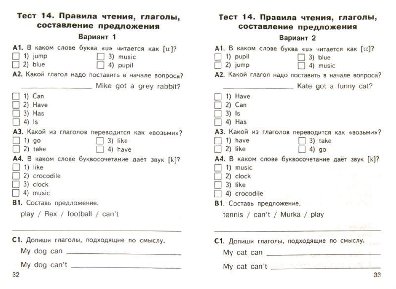 Иллюстрация 1 из 43 для Контрольно-измерительные материалы. Английский язык. 2 класс. ФГОС | Лабиринт - книги. Источник: Лабиринт
