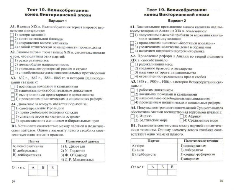 10 класс всеобщая история тесты