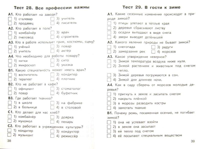 Тест по окружающему миру для 2 класса по итогам 1 полугодия