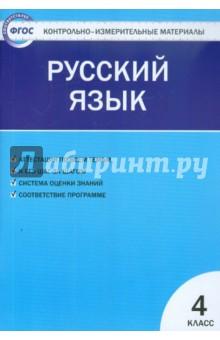 Контрольно-измерительные материалы. Русский язык. 4 класс. ФГОС