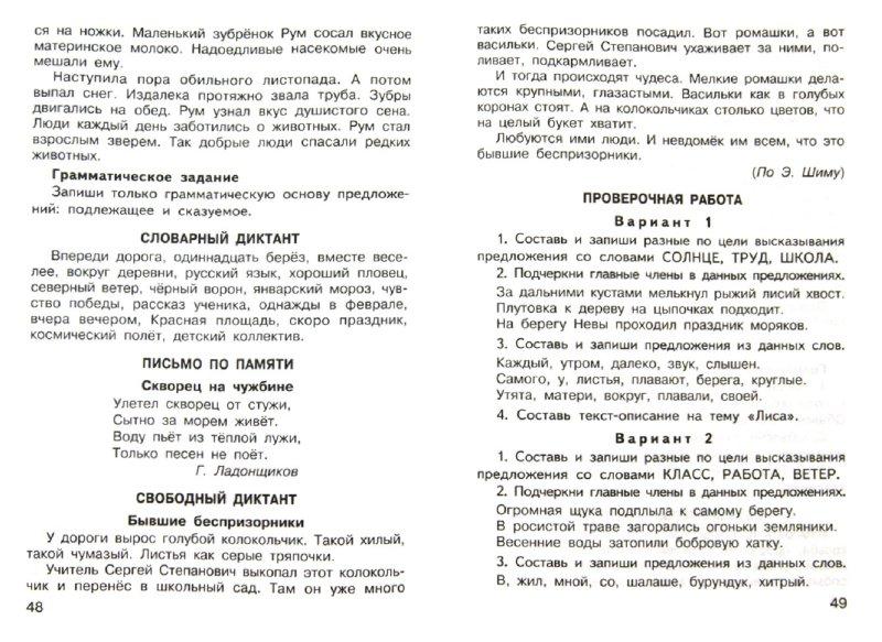 Иллюстрация 1 из 7 для Контрольно-измерительные материалы. Русский язык. 4 класс. ФГОС   Лабиринт - книги. Источник: Лабиринт