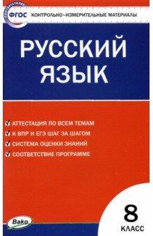 Русский язык. 8 класс. Контрольно-измерительные материалы. ФГОС