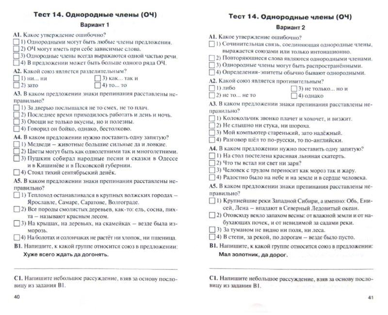 Иллюстрация 1 из 17 для Русский язык. 8 класс. Контрольно-измерительные материалы. ФГОС | Лабиринт - книги. Источник: Лабиринт