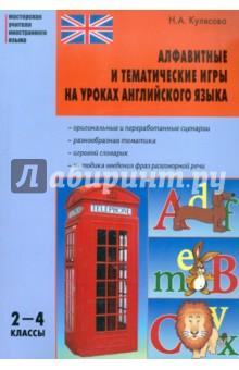 Алфавитные и тематические игры на уроках английского языка. 2-4 классы