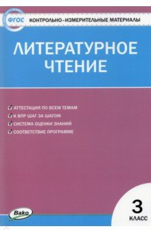 Контрольно-измерительные материалы. Литературное чтение. 3 класс. ФГОС