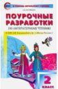Поурочные разработки по литературному чтению. 2 класс. К учебнику Л. Ф. Климановой и др. ФГОС