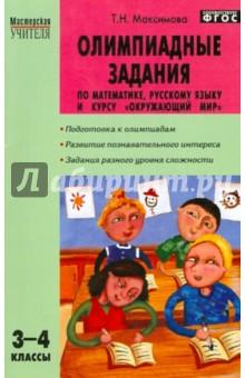 Олимпиадные задания по математике, русскому языку и курсу Окружающий мир. 3-4 классы. ФГОСМатематика. 3 класс<br>Олимпиада является одной из наиболее эффективных форм внеклассной работы. Материал в данной книге систематизирован по темам курсов математики, русского языка, окружающего мира, рассматриваемым в 3-4 классах. Задания, соответствующие теме, выстроены в определенной последовательности. На каком вопросе из этой последовательности стоит остановиться на уроке, какие можно рассмотреть на дополнительных занятиях, какие - непосредственно на олимпиаде, - учитель может решить сам в зависимости от уровня подготовки конкретного класса, а может воспользоваться представленными рекомендациями. К каждому заданию дан ответ или решение.<br>Пособие адресовано учителям и родителям младших школьников.<br>3-е издание.<br>