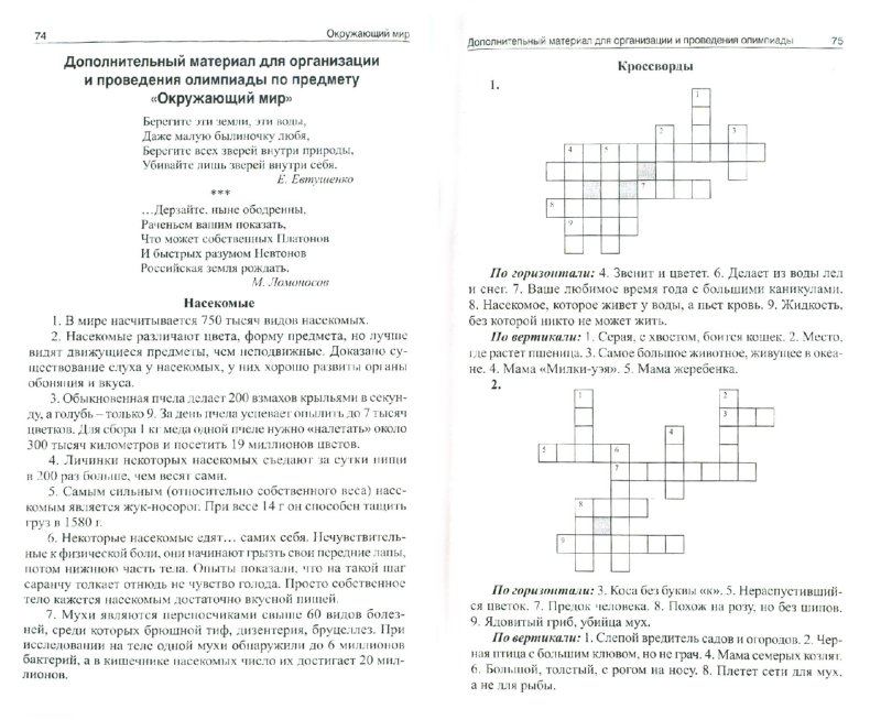 Гдз по Математике Наглядная Геометрия 5-6 Класс