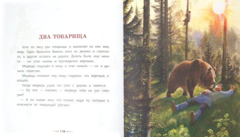 Софья прокофьева про машу и ойку читать