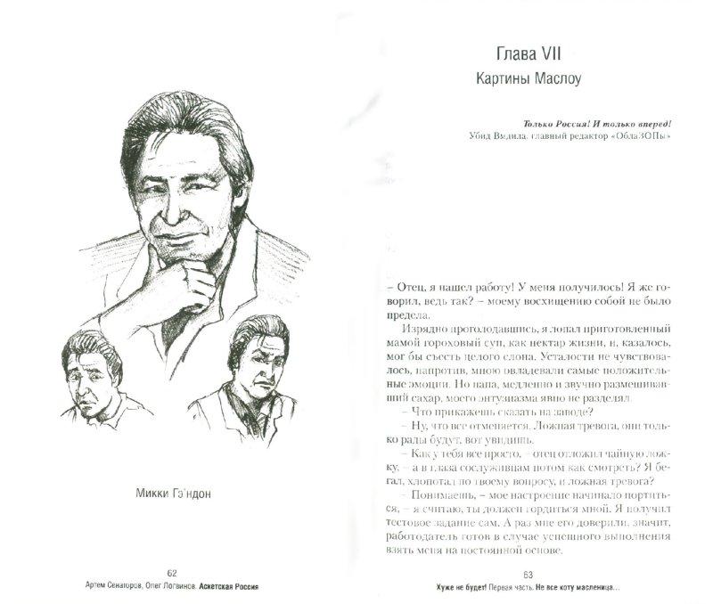 Иллюстрация 1 из 4 для Аскетская Россия. Хуже не будет! - Сенаторов, Логвинов | Лабиринт - книги. Источник: Лабиринт