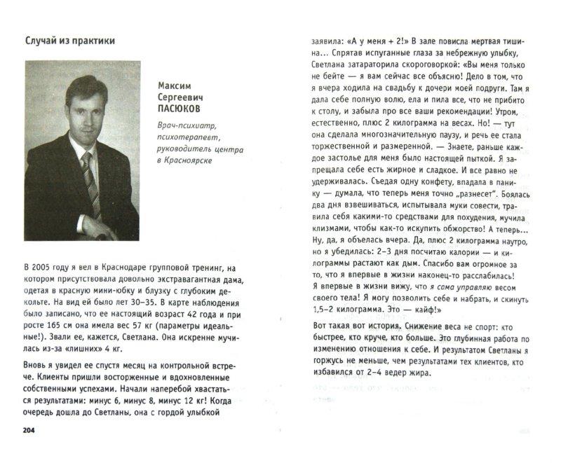 Иллюстрация 1 из 9 для Доктор Борменталь. Как похудеть и сохранить стройность - Бобровский, Лобин | Лабиринт - книги. Источник: Лабиринт