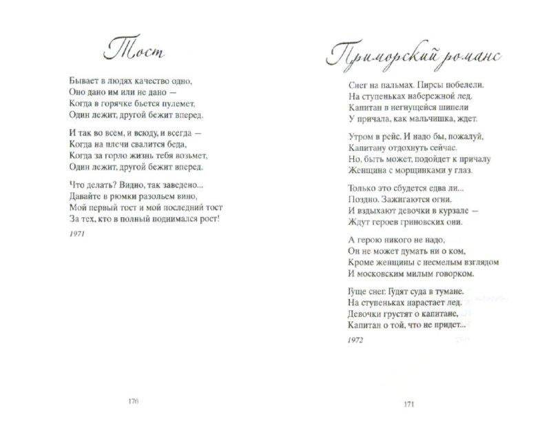 Иллюстрация 1 из 9 для За минуту до боя - Юлия Друнина | Лабиринт - книги. Источник: Лабиринт
