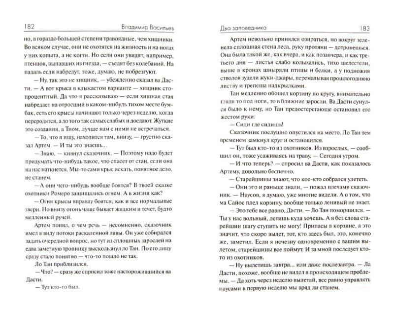 Иллюстрация 1 из 6 для Два заповедника - Владимир Васильев | Лабиринт - книги. Источник: Лабиринт