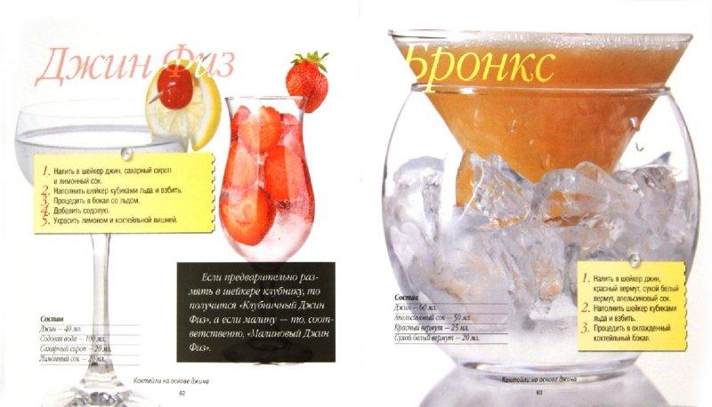 Иллюстрация 1 из 15 для 150 лучших коктейлей - Арина Синяк   Лабиринт - книги. Источник: Лабиринт