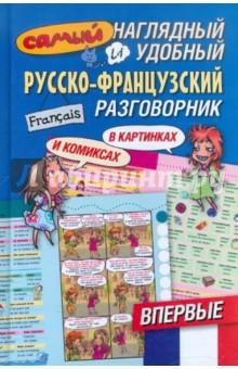 Самый наглядный и удобный русско-французский разговорник