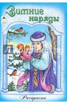 Раскраски зимние наряды