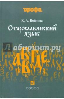 Старославянский язык. Учебное пособие для вузов