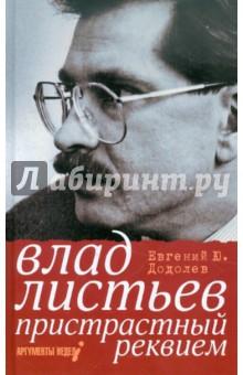 """Влад Листьев. Пристрастный реквием, или 12 мифов о """"Взгляде"""""""