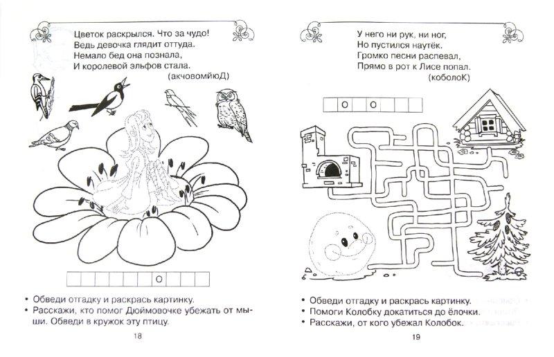 Иллюстрация 1 из 8 для Загадки про героев любимых сказок и мультиков с развивающими заданиями - Гурия Османова   Лабиринт - книги. Источник: Лабиринт