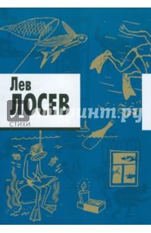 СтихиСовременная отечественная поэзия<br>Лев Владимирович Лосев (1937-2009) родился в Ленинграде, окончил Ленинградский университет, работал редактором в журнале Костер (1962-1975). В 1976 г. эмигрировал в США, закончил аспирантуру Мичиганского университета, преподавал русскую литературу в Дартмутском колледже в штате Нью-Гэмпшир. Стихи начал печатать с 1979 г., сначала в эмигрантских изданиях, а с 1988 г. и в России.<br>В своем творчестве Лосев склонен к интеллектуальной игре, его стихи полны аллюзий из русской литературы всех веков. По словам Сергея Гандлевского, в них звучит диковинное наречие советского социального отщепенства, метафизические раздумья уживаются со злобой дня, мировая скорбь соседствует с каламбуром.<br>Издание представляет собой наиболее полное на сегодняшний день собрание стихотворений поэта.<br>