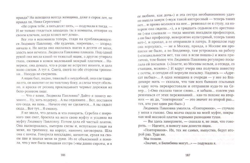 Иллюстрация 1 из 18 для Софья Петровна: Повести; стихотворения - Лидия Чуковская | Лабиринт - книги. Источник: Лабиринт